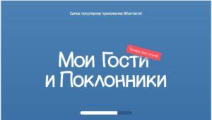 Гости вконтакте бесплатно