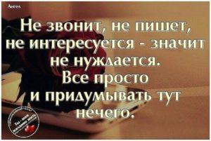 Если любимый не звонит