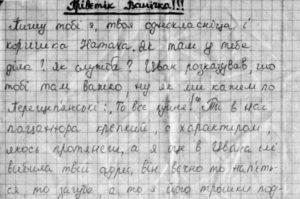 Письмо девушке