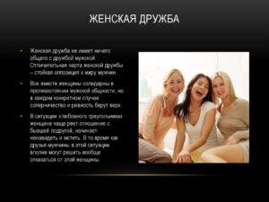 Существует ли женская дружба