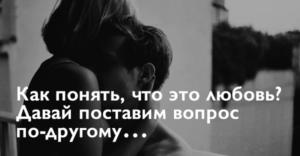 Как понять любовь