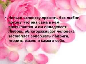 можно ли жить без любви