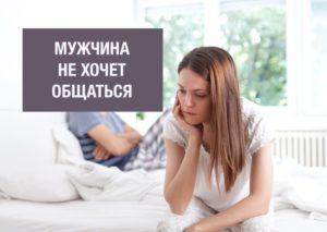 Как понять что мужчина не хочет общаться