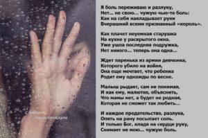 Как пережить боль