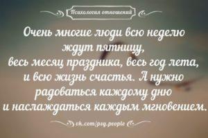 Психология о жизни