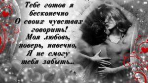 Признание в любви любимой женщине