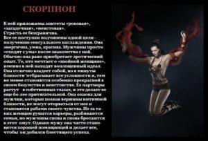 Женатый любовник скорпион