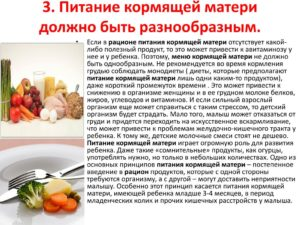 еда для кормящей мамы