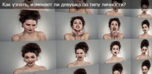Как проверить девушку на измену