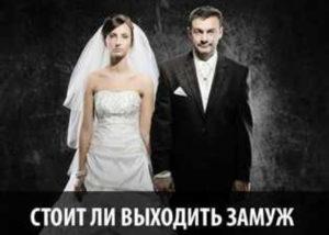 выходить замуж или нет
