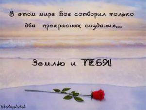 Для девушке красивые слова