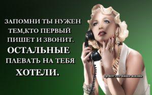 Парень не пишет и не звонит