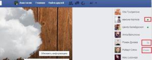 Как узнать когда человек последний раз заходил на фейсбук