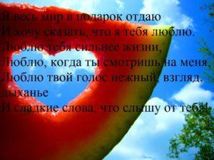 Самые красивые слова про любовь