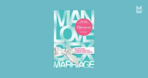 Правила как выйти замуж