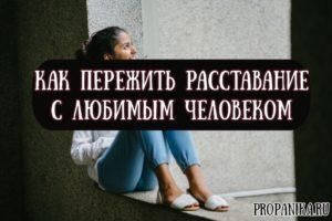 Как пережить тяжелое расставание