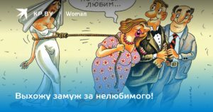 замуж за хорошего но нелюбимого