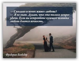 сколько длится любовь в браке
