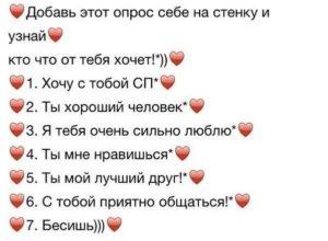 Как узнать кто меня любит