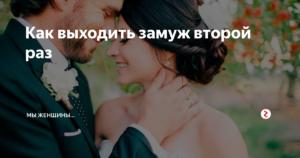 как выйти замуж во второй раз