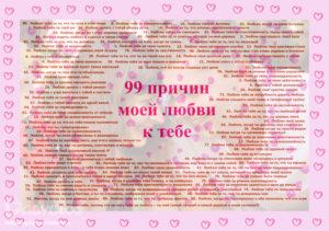 Красивое признание в любви жене