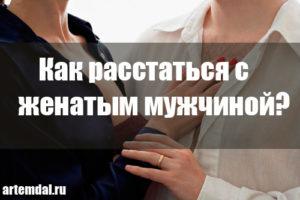 Как расстаться с женатым мужчиной советы психолога