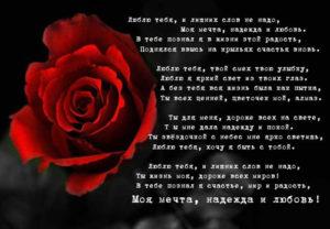 Слова про любовь девушке