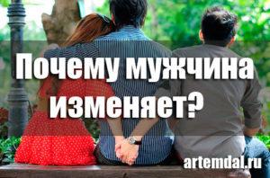 Почему муж изменяет жене которую любит