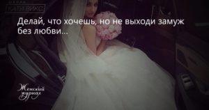 выйти замуж без любви