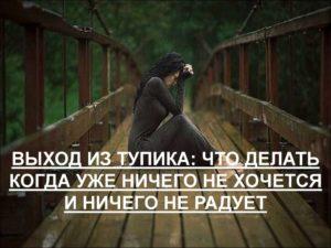 Депрессия ничего не хочу