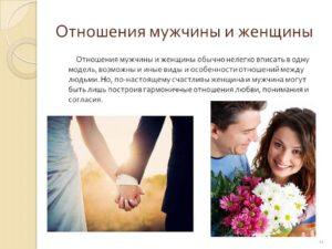 Как определить отношение мужчины к женщине